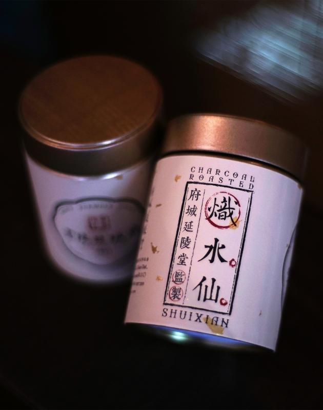 熾水仙 Charcoal Roasted Shuixian 1