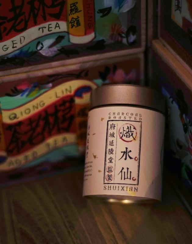 熾水仙 Charcoal Roasted Shuixian 3