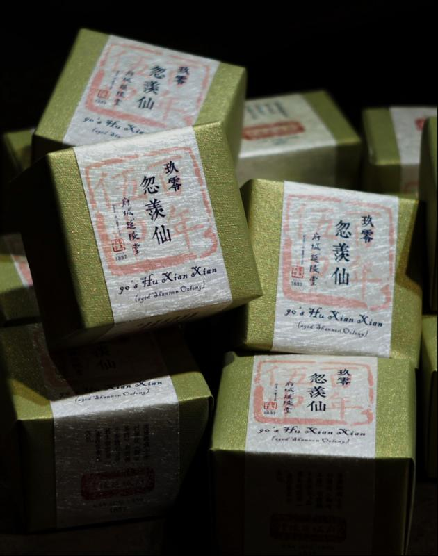玖零忽羨仙 90's Hu Xian Xian 4