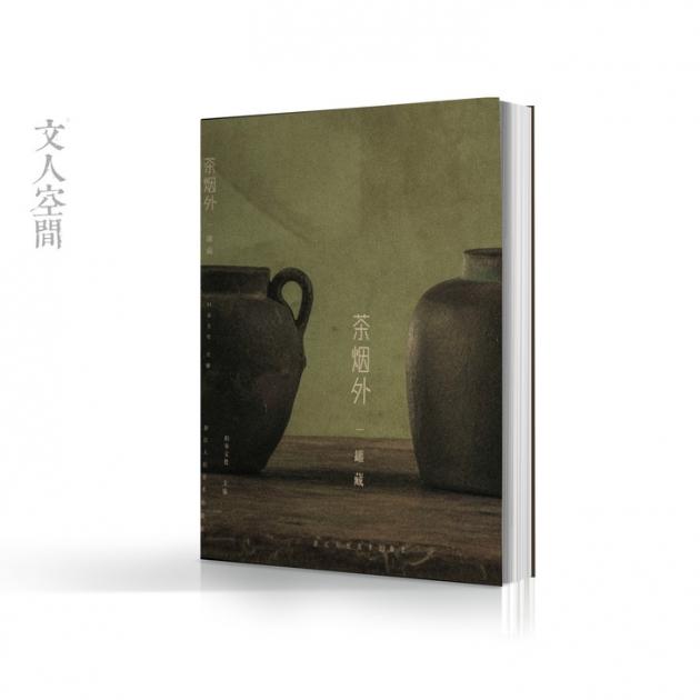 茶煙外-罐藏 1
