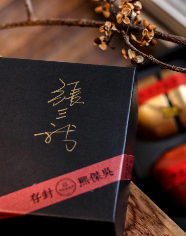 2015.2016.2017米其林金三星張三我高冷四季烏龍水晶禮盒 3