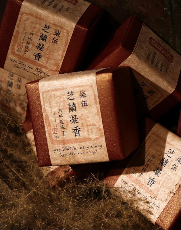 柒伍芝蘭凝香+70年代德化蓋碗 禮盒 3