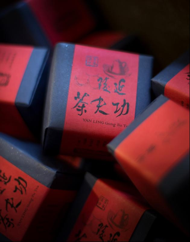 延陵功夫茶 YAN LING Gong Fu Tea 2
