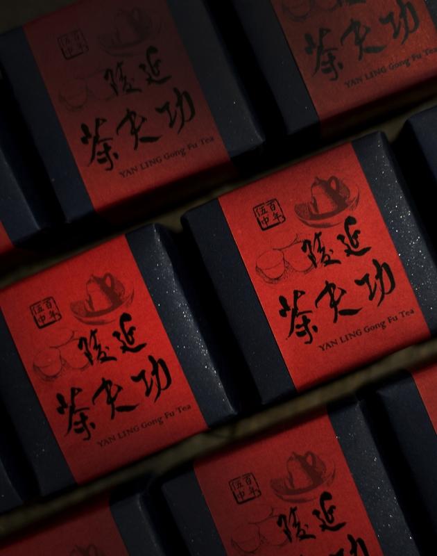 延陵功夫茶+70年代德化蓋碗 禮盒 3
