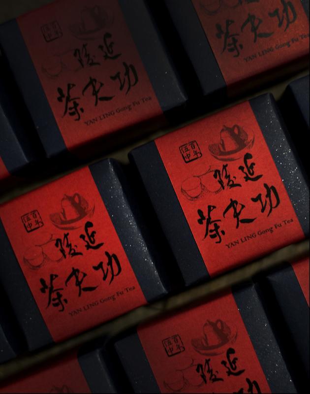 延陵功夫茶 YAN LING Gong Fu Tea 3