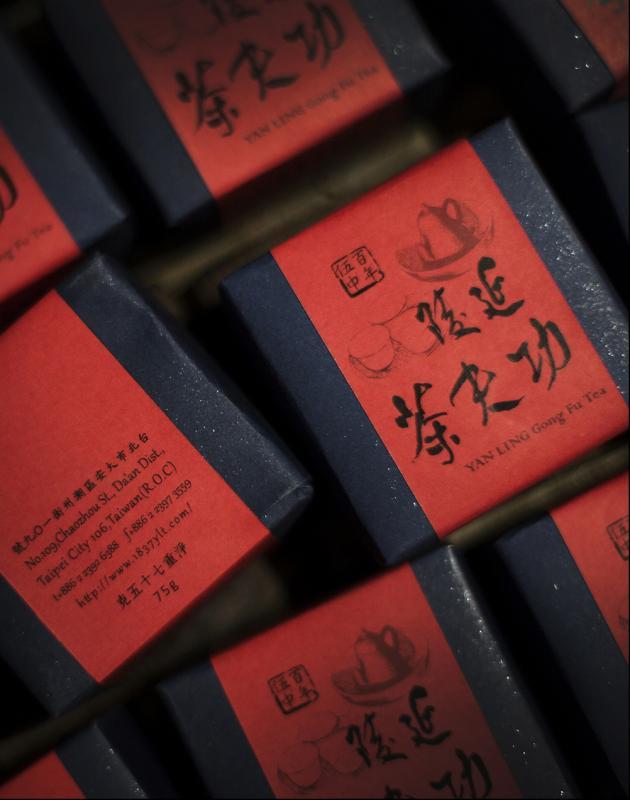 延陵功夫茶 YAN LING Gong Fu Tea 4