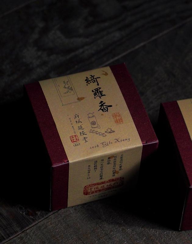 綺羅香 Qilo Xiang 2