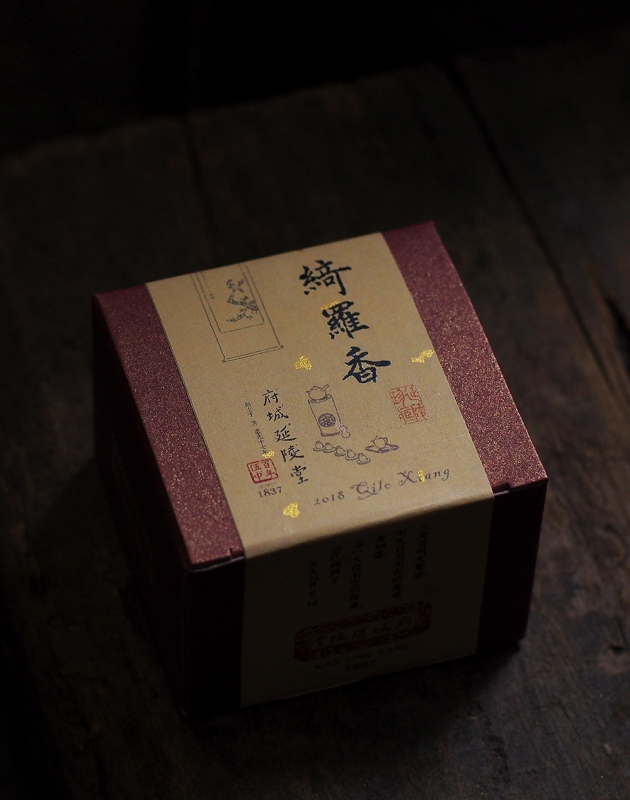 綺羅香 Qilo Xiang 1