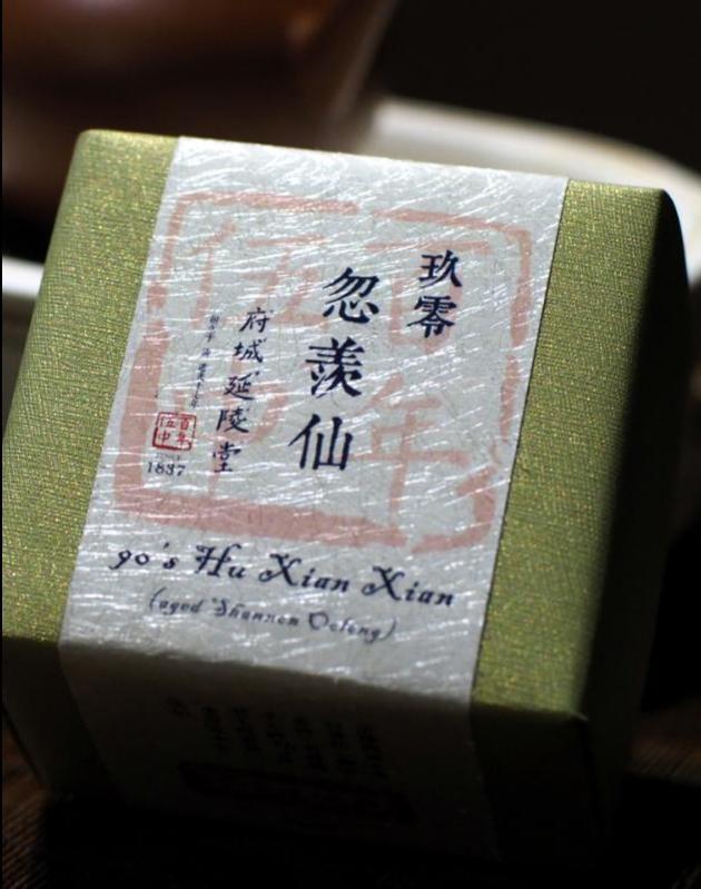 柒伍忽羨仙+70年代德化蓋碗 禮盒 3