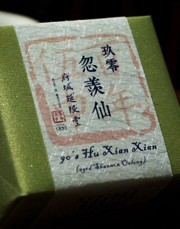 玖零忽羨仙 90's Hu Xian Xian 2