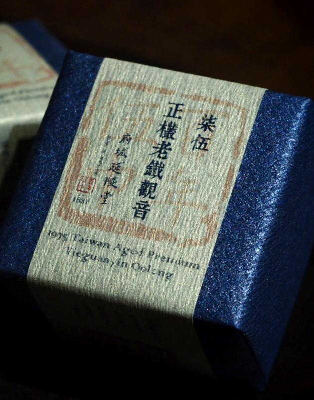 柒伍正欉鐵觀音 1975 Taiwan Aged Premium Tieguanyin Oolong 1