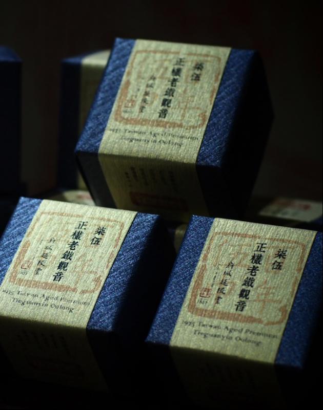 柒伍正欉鐵觀音 1975 Taiwan Aged Premium Tieguanyin Oolong 4