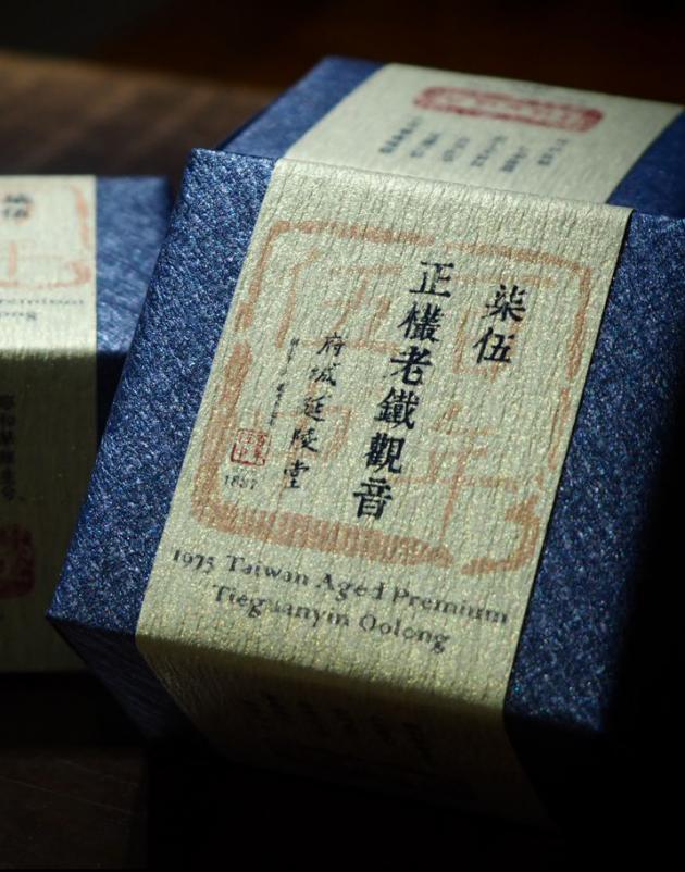 柒伍正欉鐵觀音 1975 Taiwan Aged Premium Tieguanyin Oolong 2
