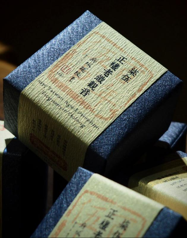 柒伍正欉鐵觀音 1975 Taiwan Aged Premium Tieguanyin Oolong 3